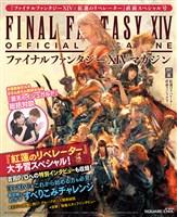 ファイナルファンタジーXIVマガジン 2017年夏 紅蓮のリベレーター直前スペシャル号