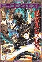 ドラゴンクエスト 精霊ルビス伝説 5巻