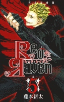 Red Raven5巻