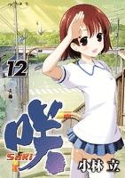 咲-Saki-12巻