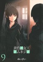 黄昏乙女×アムネジア9巻
