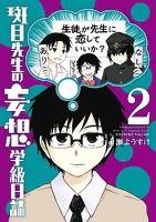 斑目先生の妄想学級日誌 2巻
