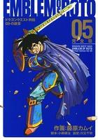 ドラゴンクエスト列伝 ロトの紋章 完全版5巻