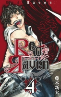Red Raven4巻