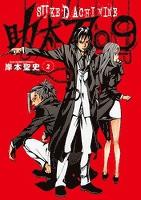 助太刀09 (2)