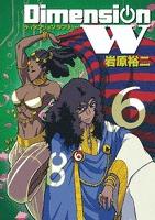 ディメンション W 6巻
