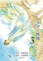 イヴの時間 【コミック】3巻