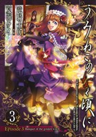 うみねこのなく頃に Episode3:Banquet of the golden witch3巻
