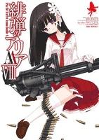緋弾のアリアAA 【コミック】 VIII
