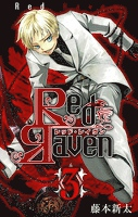 Red Raven3巻