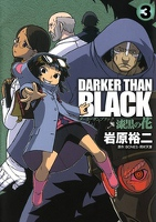 DARKER THAN BLACK-漆黒の花-3巻