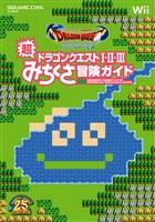 ドラゴンクエスト25周年記念 ファミコン&スーパーファミコン ドラゴンクエストI・II・III 超みちくさ冒険ガイド