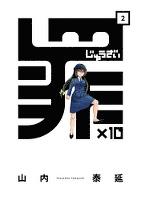 罪×10 (2)