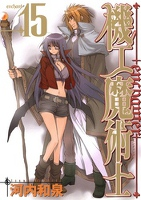 機工魔術士-enchanter-15巻