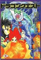 ドラゴンクエスト 精霊ルビス伝説 3巻