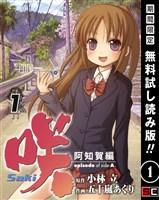 咲-Saki-阿知賀編 episode of side-A 1巻【期間限定 無料お試し版】