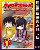 ハイスコアガール CONTINUE 1巻【期間限定 無料お試し版】