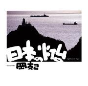 日本の灯台~Light House in Japan~