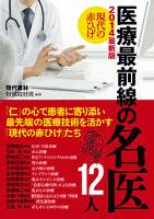 2014最新版 現代の赤ひげ 医療最前線の名医12人