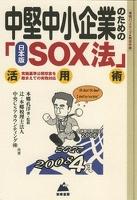 中堅中小企業のための「日本版SOX法」活用術 「実施基準公開草案」を踏まえての実務対応