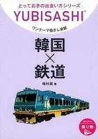 韓国×鉄道 ワンテーマ指さし会話