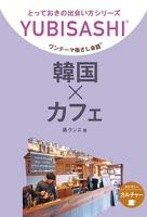 韓国×カフェ ワンテーマ指さし会話