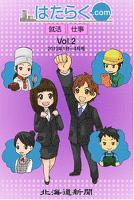 はたらく.com-Vol.2-2013年1月~4月号