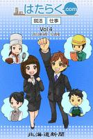 はたらく.com-Vol.4-2013年9月~12月号