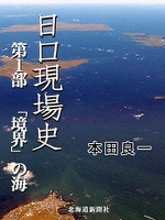 日ロ現場史 第1部 「境界」の海