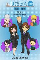 はたらく.com-Vol.1-2012年10月~12月号