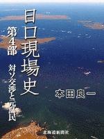 日ロ現場史 第4部 対ソ交渉と元島民