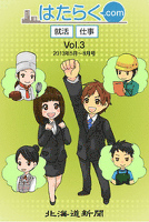 はたらく.com-Vol.3-2013年5月~8月号