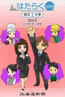 はたらく.com-Vol.5-2014年1月~3月号