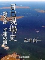 日ロ現場史 第2部 平和の海