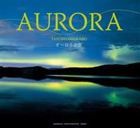 AURORA -FULL版-