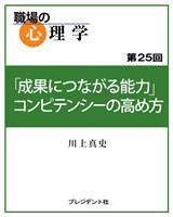 職場の心理学(25)「成果につながる能力」コンピテンシーの高め方
