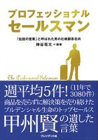 『プロフェッショナル セールスマン 「伝説の営業」と呼ばれた男の壮絶顧客志向』の電子書籍