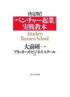 決定版!「ベンチャー起業」実戦教本