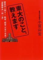 東大のこと、教えます 総長自ら語る!教育、経営、日本の未来・・・「課題解決一問一答」