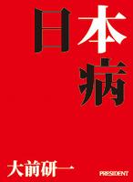 日本病 大前研一 「世界脳」のつくり方[3]