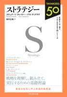 Thinkers50 ストラテジー