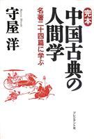 完本 中国古典の人間学3 儒学書