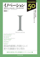 Thinkers50 イノベーション