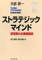 ストラテジック・マインド 変革期の企業戦略論