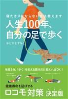 人生100年、自分の足で歩く――寝たきりにならない方法教えます