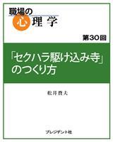 職場の心理学(30)「セクハラ駆け込み寺」のつくり方