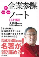 企業参謀ノート[入門編] 超訳・速習・図解