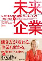 『未来企業 ─ レジリエンスの経営とリーダーシップ』の電子書籍