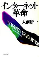 インターネット革命