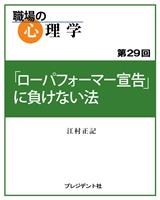 職場の心理学(29)「ローパフォーマー宣告」に負けない法